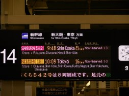 Shinkansen Station - Hiroshima
